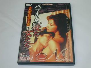 (DVD)バブルと寝た女たち