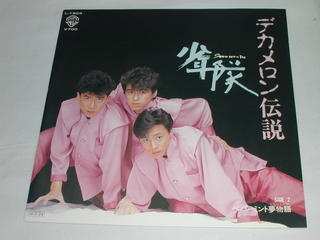 (EP)少年隊/「デカメロン伝説」「ペパーミント夢物語」 【中古】