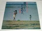 (LP)飛鳥へ そして まだ見ぬ子へ/オリジナル・サウンドトラック 【中古】
