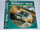 (LD)1995 世界ラリー選手権 FIA World Rally Championship