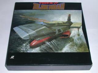 (LD:レーザーディスク)宇宙空母ブルーノア パーフェクト・コレクション LD-BOX