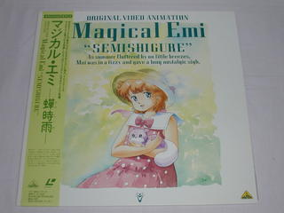 (LD)マジカル・エミ —蟬時雨— (蝉時雨)