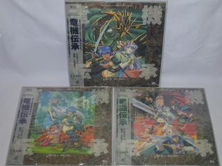 (LD:レーザーディスク)竜機伝承 全3巻セット