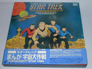 (LD:レーザーディスク)スタートレック まんが宇宙大作戦 LD-BOX