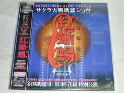 (LD:レーザーディスク)サクラ大戦歌謡ショウ 帝国歌劇団 第3回 花組特別公演「紅蜥蜴」【中古】