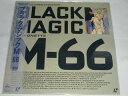 (LDレーザーディスク)ブラック・マジック M(マリオ)-66【中古】