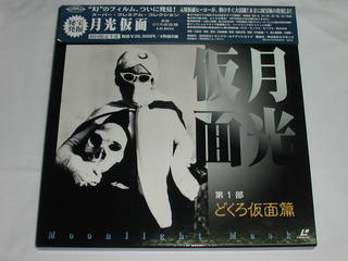 (LD:レーザーディスク)月光仮面 第1部 どくろ仮面篇 LD-BOX
