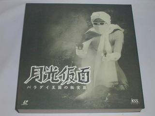 (LD:レーザーディスク)月光仮面 バラダイ王国の秘宝篇 LD-BOX