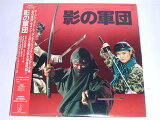 (LP)影の軍団 オリジナル・サウンドトラック