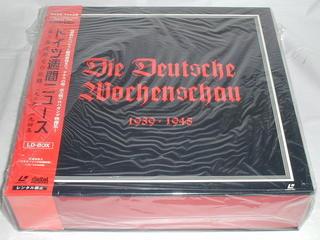 (LD:レーザーディスク)ドイツ週刊ニュース 第三帝国興亡の記録 1939~1945 LD-BOX