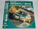 (LD:レーザーディスク)'95 世界ラリー選手権【中古】