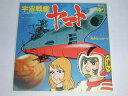 (EP) 「宇宙戦艦ヤマト」 「真赤なスカーフ」