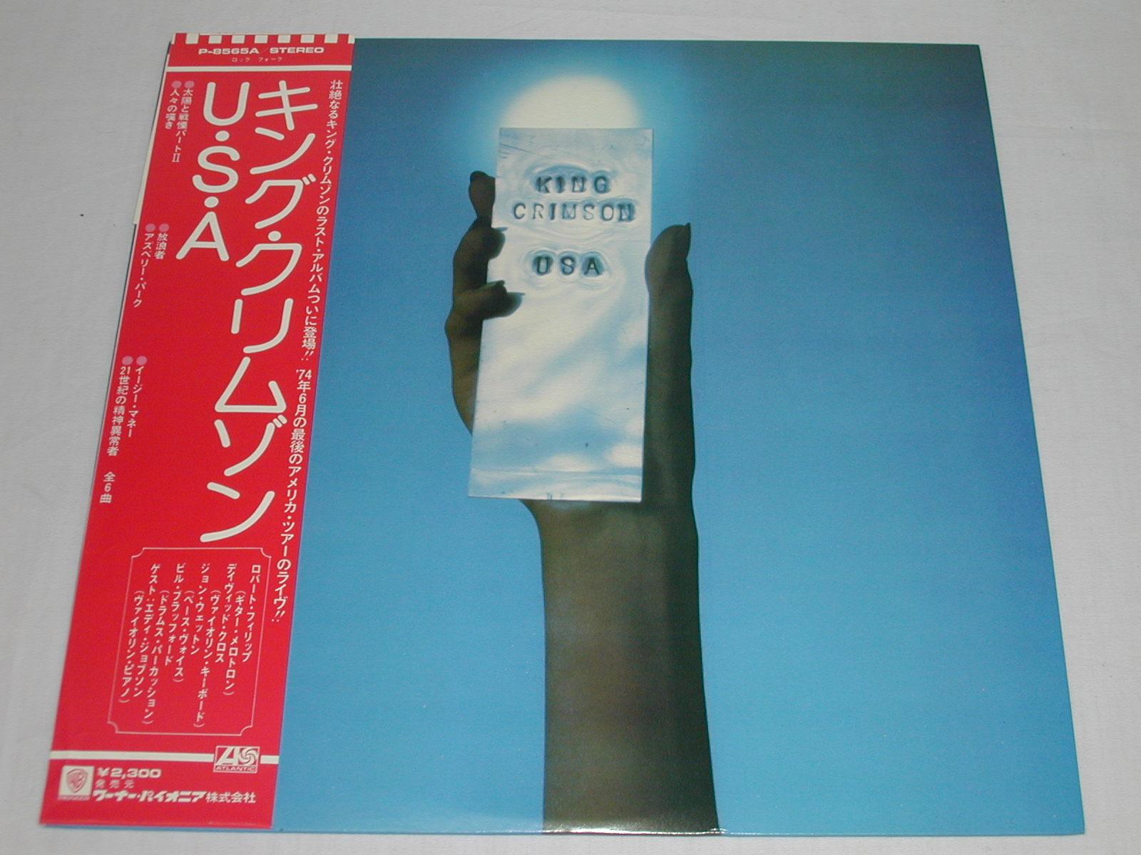 レコード, 洋楽 LPKING CRIMSON USA