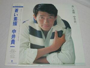 (LP) 中井貴一/蒼い素描