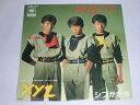 (EP)シブがき隊/「挑発」「XYZ」 【中古】