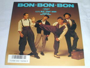 (EP)たけし軍団/「BON・BON・BON」 「BE MY GIRL」 【中古】