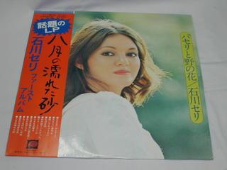 (LP)石川セリ/パセリと野の花 【中古】