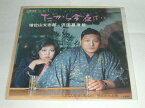 (EP)増位山太志郎/「だから今夜は」「あなた任せの私なの」 【中古】