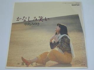(EP)中島みゆき/「かなしみ笑い」「霧に走る」 【中古】