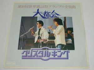 (EP)クリスタルキング/「大都会」 「時流」