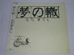 (LP)さだまさし/夢の轍 【中古】