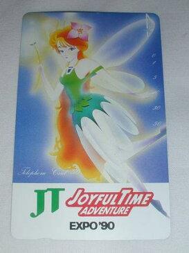 (テレカ)JOYFULTime ADVENTURE EXPO'90 JTA-001