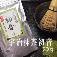 【送料無料】抹茶粉末宇治抹茶初音200g(100g×2)飲用製菓用
