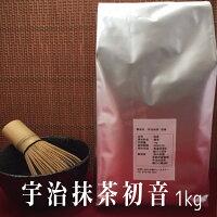【送料無料】抹茶粉末宇治抹茶初音1kg飲用製菓用