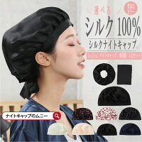 ナイトキャップシルク100%紐サイズ調整シュシュ付き雑誌ar8月号掲載全5色送料無料