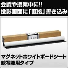 【送料無料】マグネットホワイトボードシート「映写兼用タイプ」1,220mm×900mm
