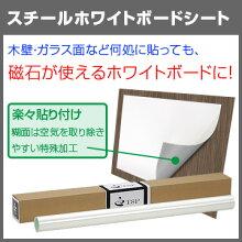 【送料無料】スチールホワイトボードシート930mm×1200mm