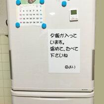 ホワイトボードマグネット冷蔵庫