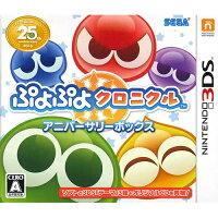 【新品】3DSゲームソフト ぷよぷよクロニクル アニバーサリーボックス