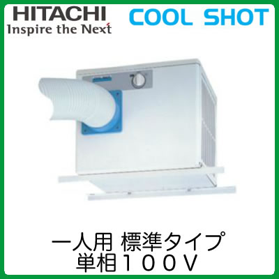 SR-P20FE1 日立 スポットエアコン COOL SHOT 天吊・床置兼用型 対人用(標準タイプ)  (単相100V 1人用 天吊用部材セット):照明ライト専門タカラshopあかり館