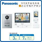 VL-SWD701KS Panasonic 家じゅうどこでもドアホン ワイヤレスモニター付テレビドアホン3-7タイプ 基本システムセット
