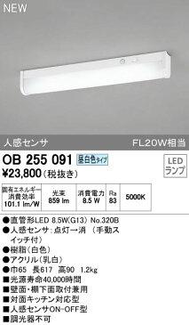 OB255091 オーデリック 照明器具 LEDキッチンライト(手元灯) 人感センサ 非調光 昼白色 FL20W相当