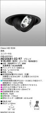 MD20681-02-97 マックスレイ 照明器具 INFIT LEDユニバーサルダウンライト 高効率 狭角 白色 HID50Wクラス