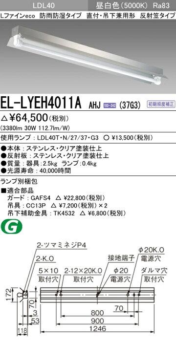 EL-LYEH4011A AHJ(37G3) LDL40 反射笠タイプ1灯用 防水ケース入り ステンレス製 3700lmクラスランプ付 直管LEDランプ搭載ベースライト 直付・吊下兼用形 防雨・防湿形器具 三菱電機 施設照明