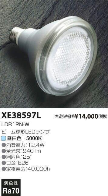 コイズミ照明 ランプLEDランプ ビーム球形 150W相当 昼白色XE38597L【LED照明】【ランプ】