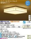 DCL-39123 大光電機 照明器具 和風LEDシーリングライト タイマー付リモコン・プルレ...