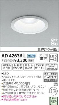 AD42636L コイズミ照明 照明器具 防雨・防湿型パネルシリーズ LEDダウンライト 高気密SB形 白熱球40W相当 昼白色 非調光
