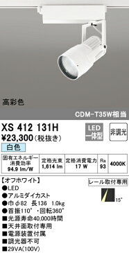 XS412131H オーデリック 照明器具 PLUGGEDシリーズ LEDスポットライト WCS対応 本体 白色 14°ナロー COBタイプ 非調光 C1650 CDM-T35Wクラス 高彩色