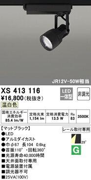 XS413116 オーデリック 照明器具 PLUGGEDシリーズ LEDスポットライト WCS対応 本体 温白色 29°ワイド COBタイプ 非調光 C1000 JR12V-50Wクラス