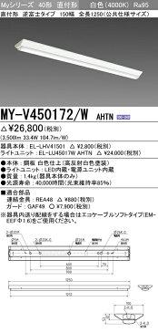 MY-V450172/W AHTN 三菱電機 施設照明 LEDライトユニット形ベースライト Myシリーズ 40形 FHF32形×2灯定格出力相当 高演色(Ra95)タイプ 段調光 直付形 逆富士タイプ 150幅 白色 全長1250(リニューアルサイズ)
