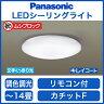 パナソニック Panasonic 照明器具LEDシーリングライト 調光・調色タイプムシブロック・文字くっきり光LSEB1044K【〜14畳】