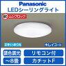 パナソニック Panasonic 照明器具LEDシーリングライト 調光・調色タイプムシブロック・文字くっきり光LSEB1047K【〜8畳】