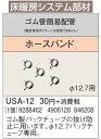 照明ライト専門タカラshopあかり館で買える「USA-12 コロナ 暖房器具用部材 床暖房システム部材 ゴム管簡易配管 ホースバンド φ12.7用」の画像です。価格は23円になります。