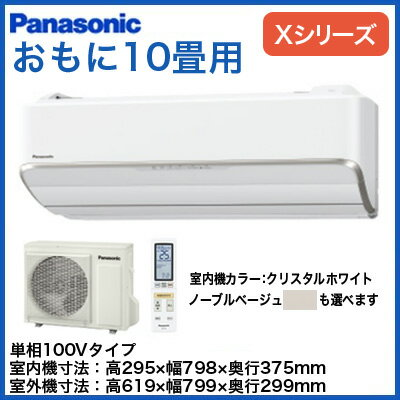 パナソニックPanasonic住宅設備用エアコンエコナビ搭載Xシリーズ(2016)XCS-286CX(おもに10畳用・単相100V)【取り付け2016】