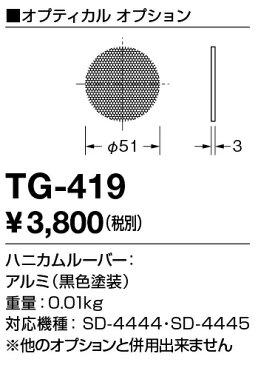 TG-419 山田照明 照明部材 オプティカルオプション ハニカムルーバー