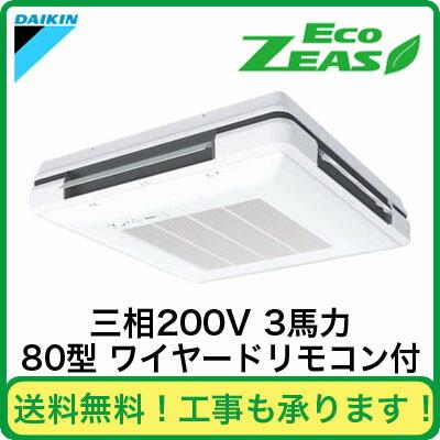 ダイキン業務用エアコンEcoZEAS天吊自在形ワンダ風流<標準>タイプシングル80形SZRU80BAT(3馬力三相200Vワイヤード)